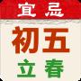 icon 開運農民曆-黃曆吉日氣象