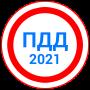 icon Билеты ПДД 2017 +Экзамен